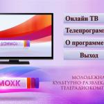 ТВ ДайМохк online