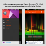 material designRadio Grozny