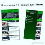 ТВ Грозный для iPhone